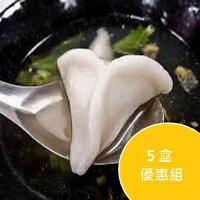 元宵節推薦【鹹湯圓小姑娘】手工鹹湯圓-5盒優惠組 (12入x5盒)