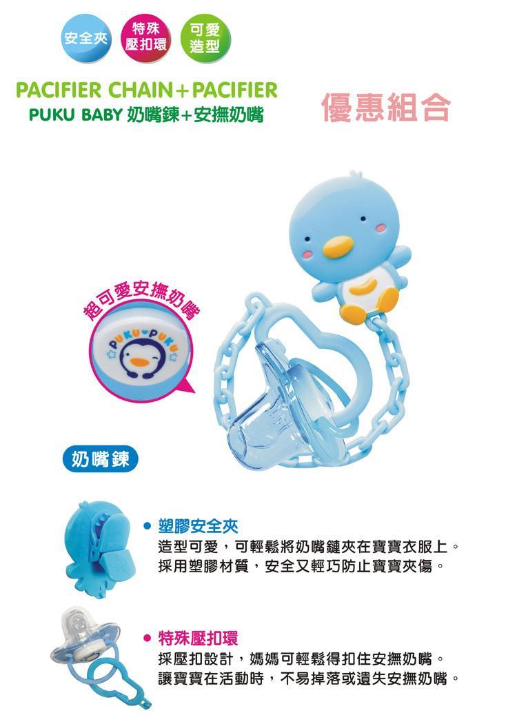 藍色企鵝 PUKU BABY奶嘴鏈 初生安撫奶嘴
