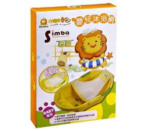 小獅王simba 嬰兒浴網