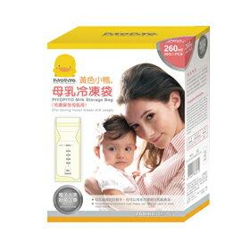 黃色小鴨 母乳冷凍袋260ml