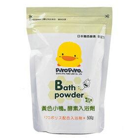 黃色小鴨 酵素入浴劑(補充包)