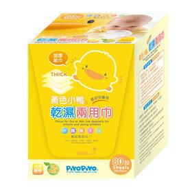 黃色小鴨 乾濕兩用巾