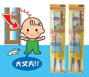 日本CAR-BOY 門縫專用安全護條 2入 兩色