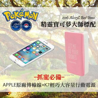 精靈寶可夢 大師組合! K7 行動電源 大容量 超輕巧體積 + APPLE原廠充電線 【D-I5-005】【E6-004】 Pokemon go ★
