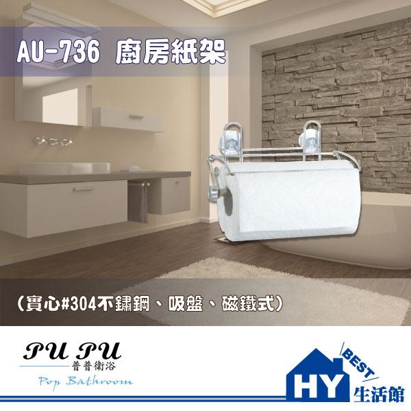 衛浴配件精品 AU-736 廚房紙架 衛生紙架 -《HY生活館》水電材料專賣店