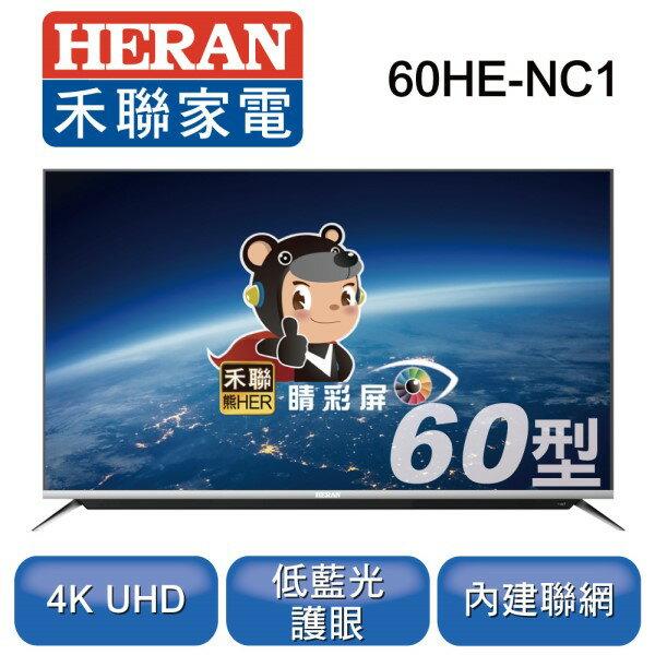 【HERAN禾聯 】HERTV 60型4K聯網液晶顯示器+視訊盒 60HE-NC1 - 限時優惠好康折扣