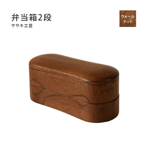 【MUKU工房】北海道旭川工藝SASAKI工藝無垢花生型兩層便當盒(原木實木)