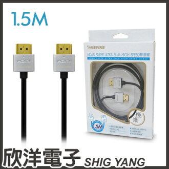 ※ 欣洋電子 ※ Esense 逸盛 HDMI SUPER ULTRA SLIM HIGH SPEED 1.5米極細柔軟影音線 (04-HUS150)