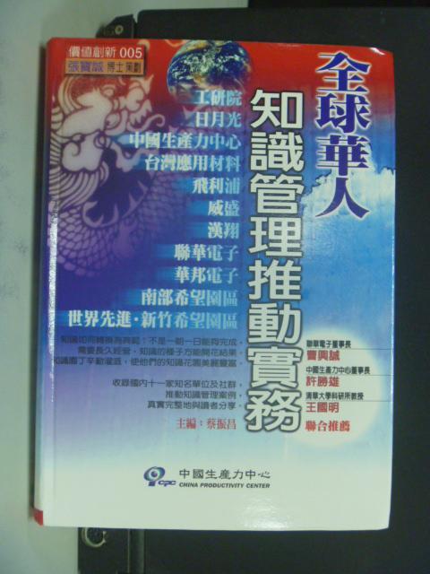 【書寶二手書T9/財經企管_LCV】全球華人的知識管理推動實務_原價450_周龍鴻等