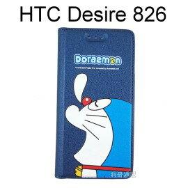 哆啦A夢皮套 [瞌睡] HTC Desire 826 小叮噹【台灣正版授權】