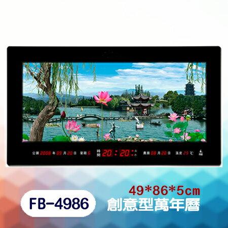 鋒寶  FB-4986型/寬屏(人間仙境)  LED 電腦萬年曆 電子日曆 鬧鐘 電子鐘