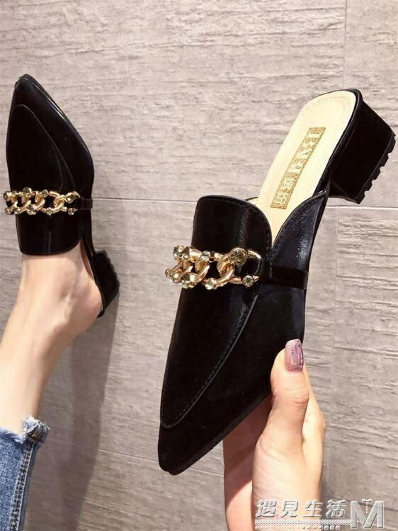 網紅包頭拖鞋女外穿夏季新款尖頭穆勒鞋韓版錬子水鑚半拖鞋子 聖誕節全館免運 摩可美家