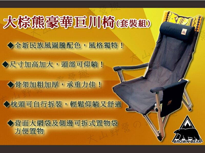 【露營趣】中和安坑 BROWN BEAR TNR-144-1 大棕熊豪華款巨川椅 鋁合金休閒椅 摺疊椅 野餐椅 露營椅