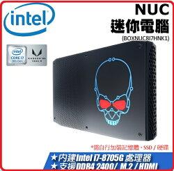 "Intel NUC 迷你準系統電腦 BOXNUC8I7HNK1 8代i7-8705G處理器 / 含內顯及無線網卡功能 / 2通DDR4-2400 (1.2V筆電)   需自行選購2.5""HD/SSD,M.2 SSD"