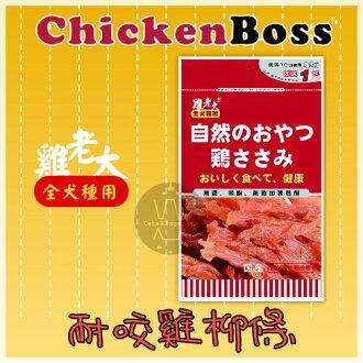 +貓狗樂園+ ChickenBoss|雞老大。全犬用。CBP-11。耐咬雞柳條。130g|$126