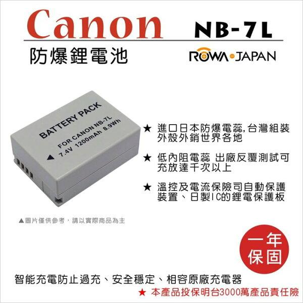 攝彩@樂華FORCanonNB-7L相機電池鋰電池防爆原廠充電器可充保固一年