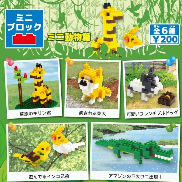 日本扭蛋迷你積木動物單個整組[CA018]