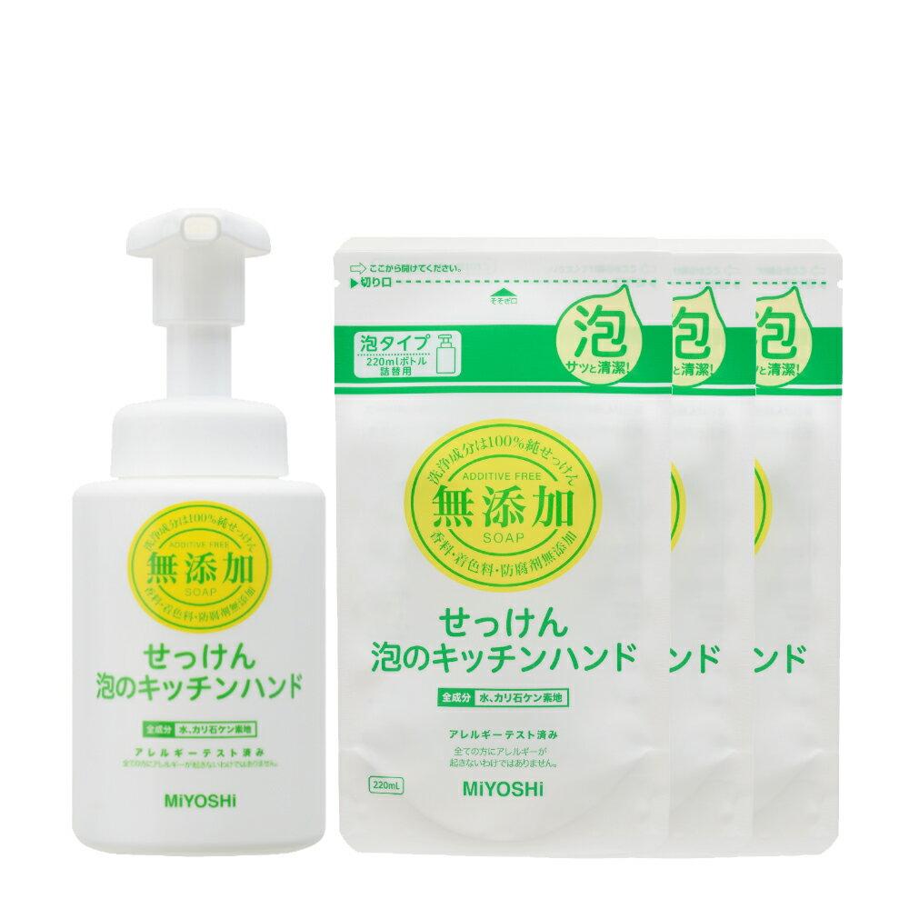MIYOSHI 玉之肌 無添加 廚房泡沫洗手乳 1+3超值組(250ml罐x1+220ml補x3) - 日本必買 日本樂天熱銷Top 日本樂天熱銷