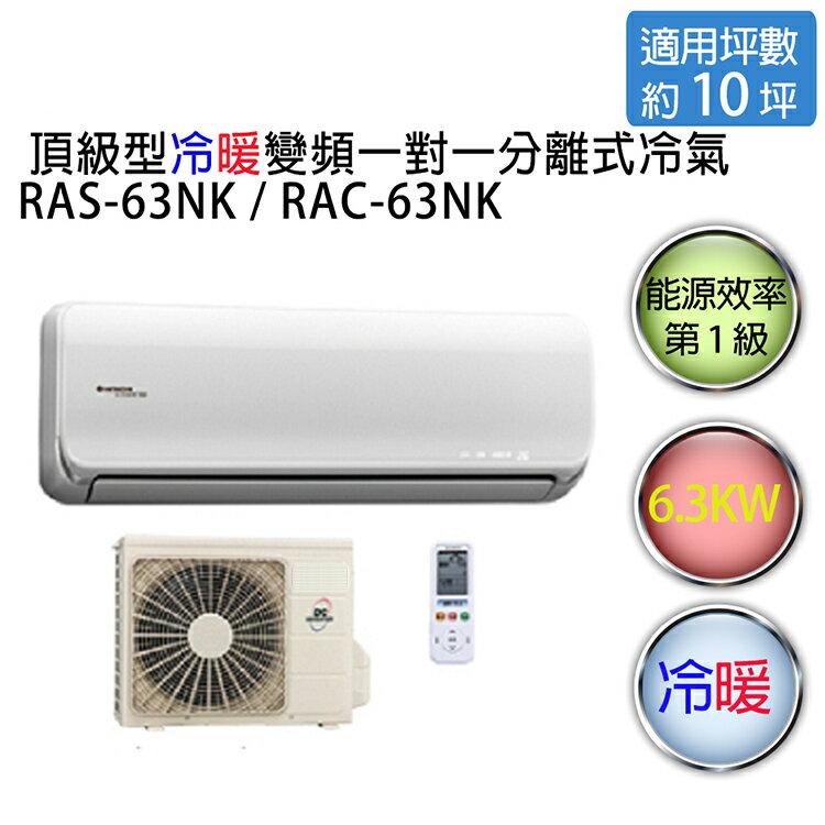 【HITACHI】日立頂級型 1對1 變頻 冷暖空調冷氣 RAS-63NK / RAC-63NK(適用坪數約9-11坪、6.3KW)