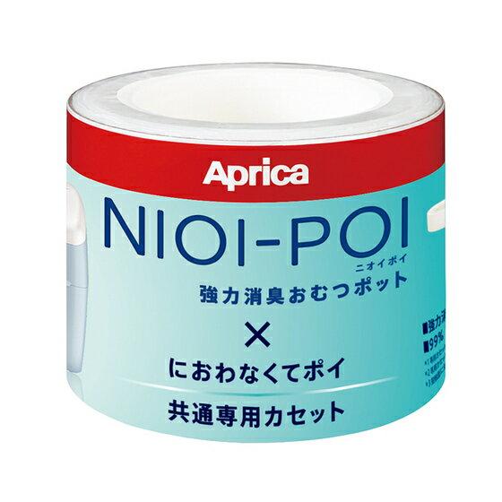 ~ Aprica~愛普利卡 NIOI~POI強力除臭尿布處理器 替換膠捲 3入 ~衛立兒 館~ #4969220001098