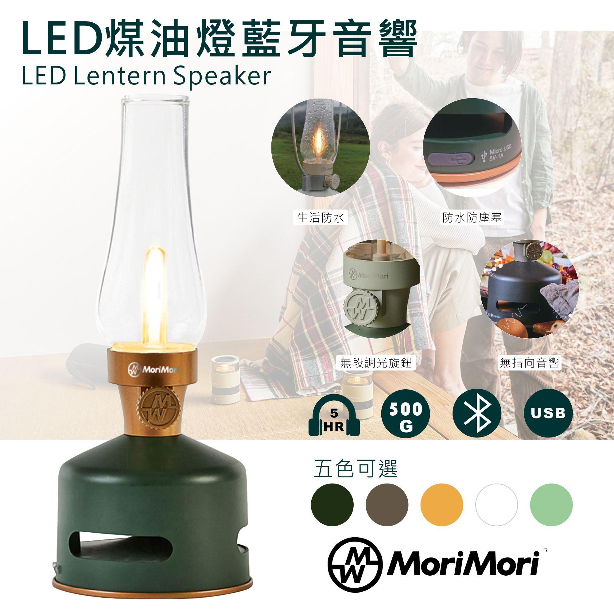 【日本】MoriMori 藍芽喇叭燈(深綠) 多功能LED燈 小夜燈 無段調光 防水 多功能音響 氣氛燈 高音質音響