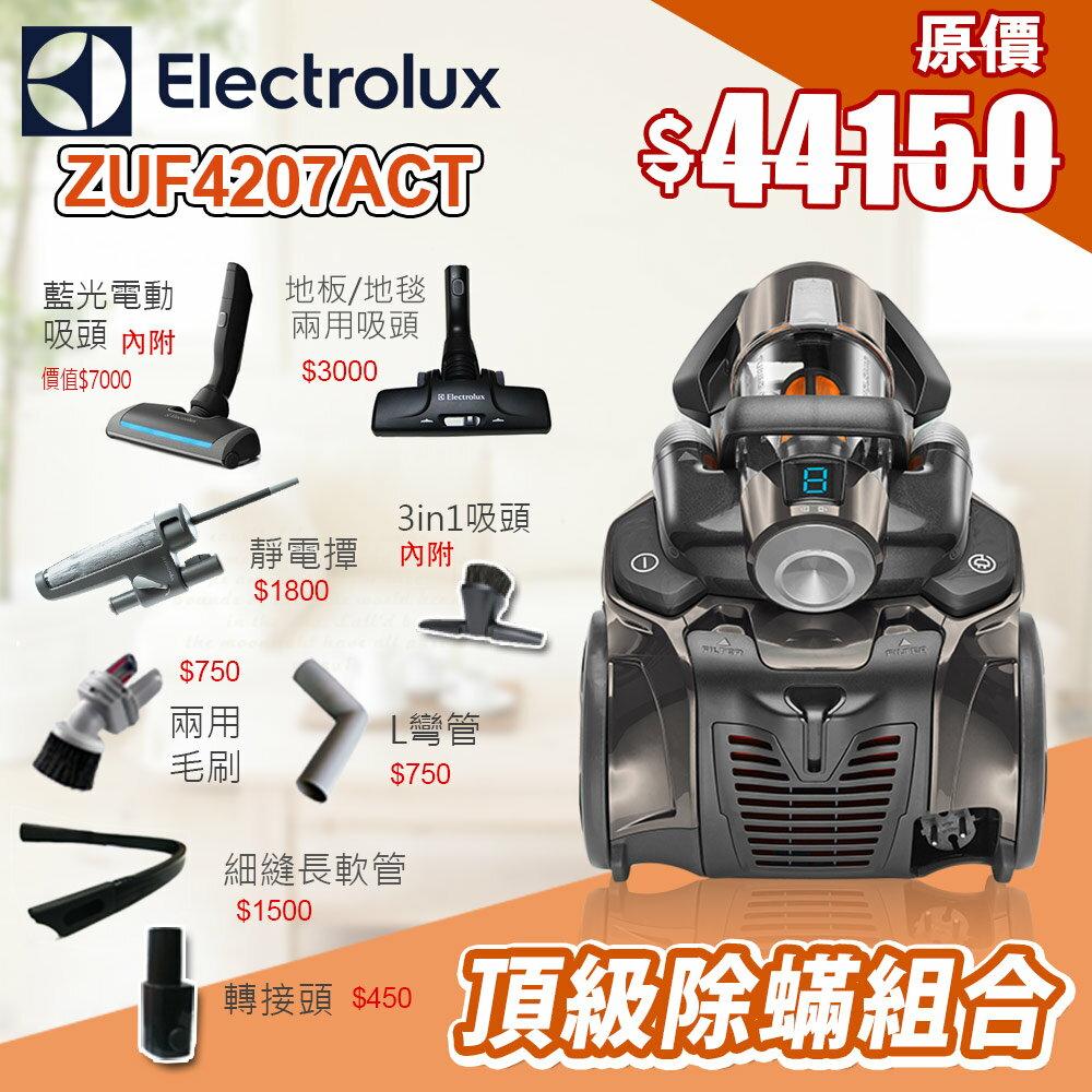 ZUF4207ACT  Elecrolux 伊萊克斯除螨吸塵器