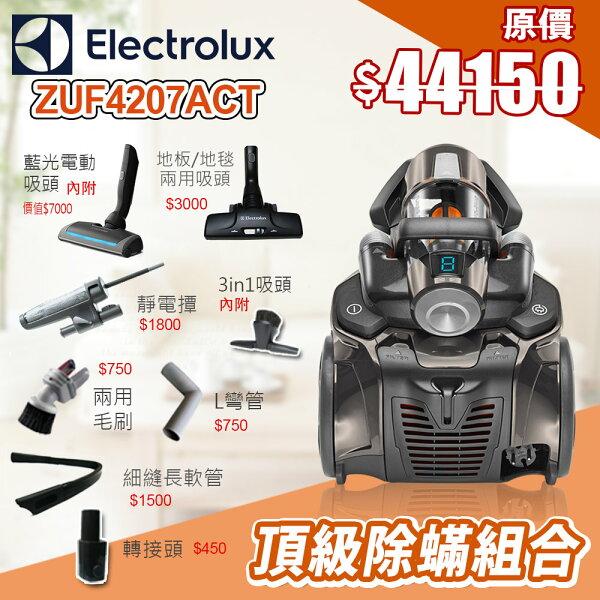 歐洲精品家電團購生活館:ZUF4207ACTElecrolux伊萊克斯除螨吸塵器