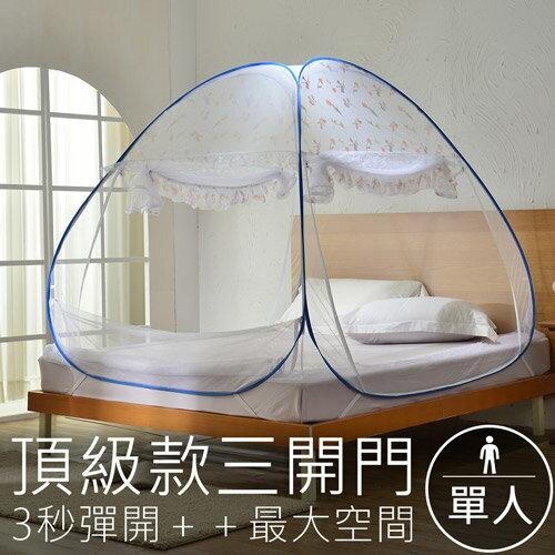(免運)【頂級款】拉鍊彈開式蚊帳-077 單人˙ 最高160cm最大空間+三開門【A-nice】