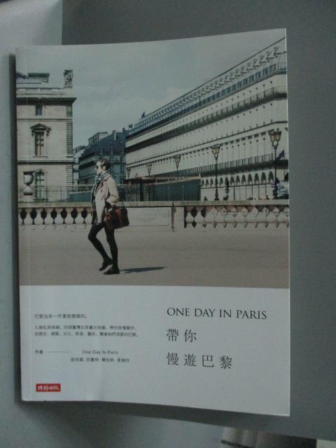 ~書寶 書T5/旅遊_PNY~ONE DAY IN PARIS帶你慢遊巴黎_張淳絪