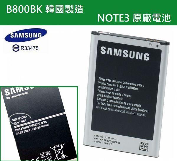 【韓國製造】Note3 原廠電池 N7200 N900 N9000 N900U LTE N9005 N9006 B800BE【東訊、聯強出清公司貨】