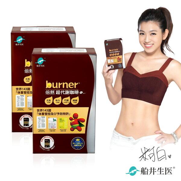 【即期良品】burner倍熱超代謝咖啡10日體驗組