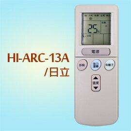 日立變頻冷氣遙控器HI-ARC-13A 2