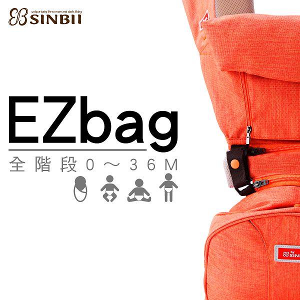 SINBII EZbag 2.0全階段嬰兒背帶 / 背巾-波士頓橘好窩生活節 - 限時優惠好康折扣