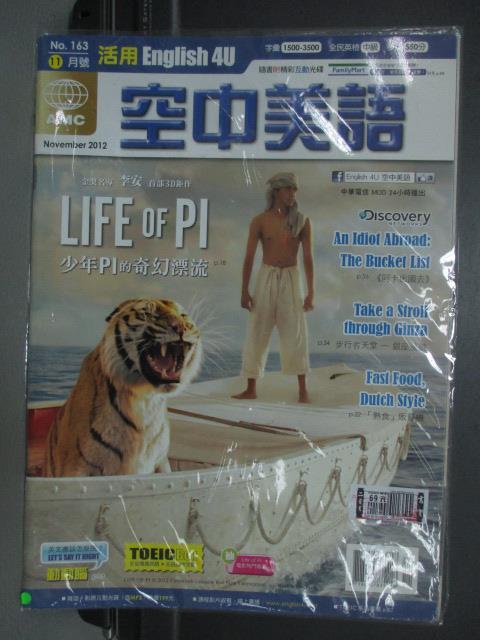 【書寶二手書T9/語言學習_PGP】空中美語_2012/11_少年pi的奇幻漂流等_附光碟