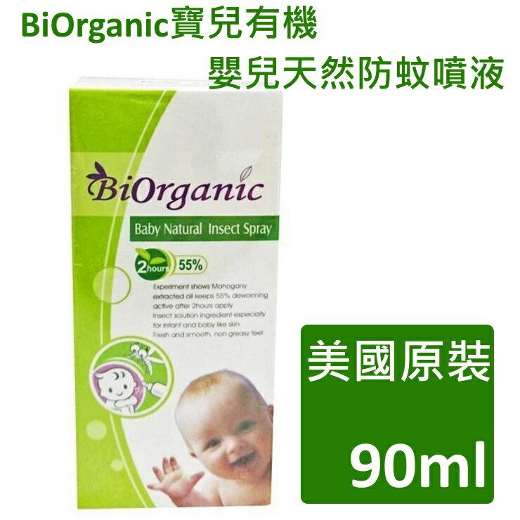 BiOrganic寶兒有機嬰兒天然防蚊噴液【寶貝樂園】