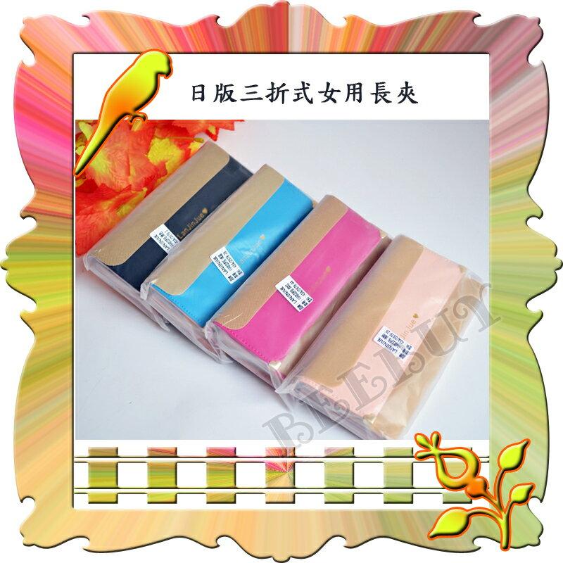 日系女用三折包(((長夾))) 中夾 短夾 零錢包 卡包 韓、日系 可愛 時尚 輕便 超薄多色可選 拉鍊 蝴蝶吊飾 大空間 卡片
