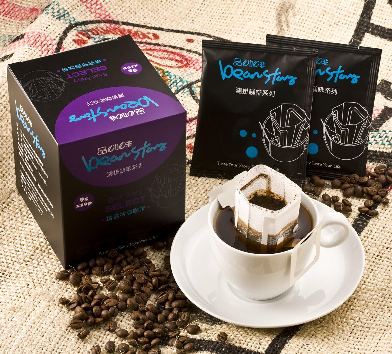 【生活薈CrownLife】《品咖啡BeanStory》精選特調濾掛式咖啡(9公克 * 10包)