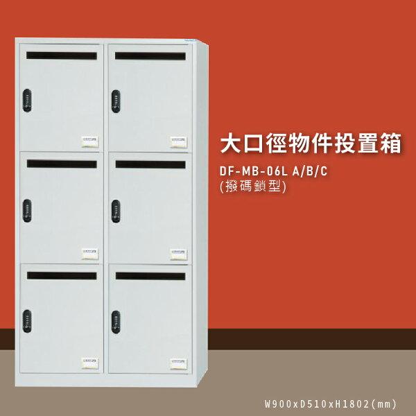 MIT首選【大富】DF-MB-06LABC(撥碼鎖型)大口徑物件投置箱置物箱收納櫃置物箱收納箱台灣製造