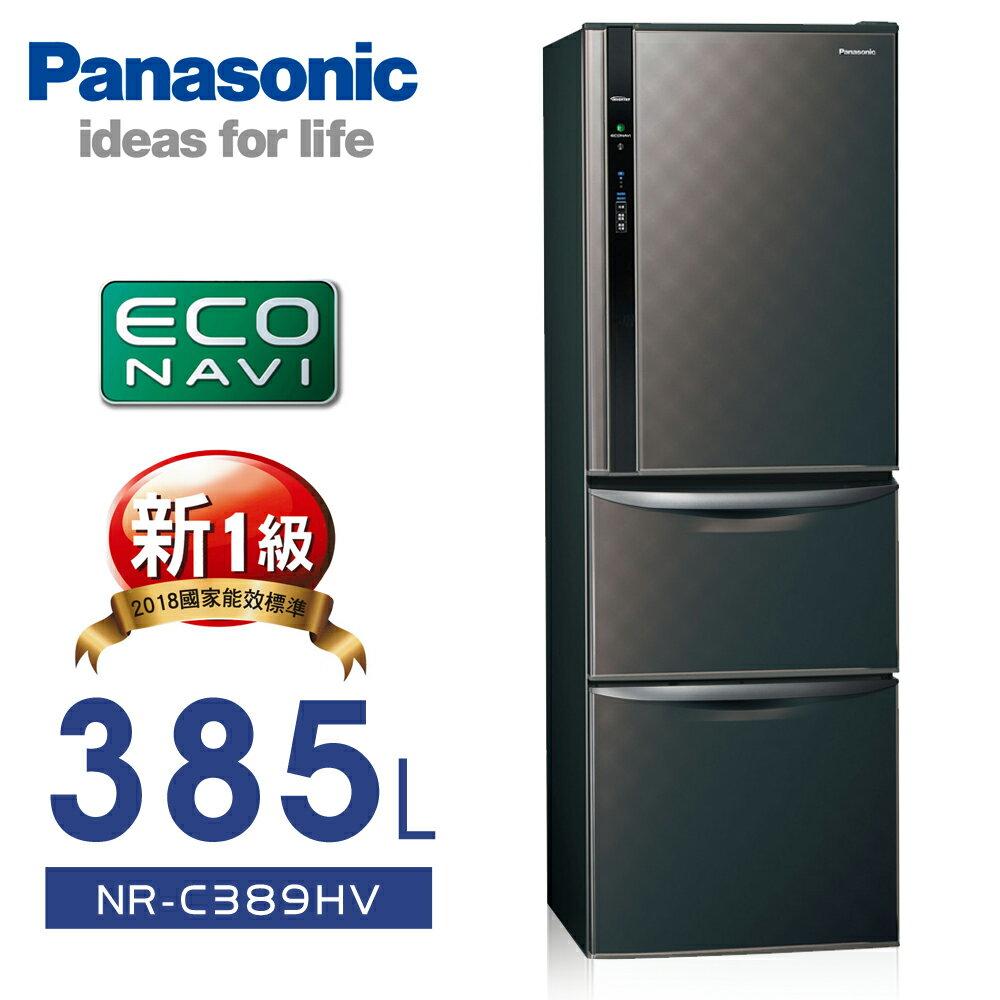 ★贈保鮮罐3入組【Panasonic 國際牌】ECONAVI。385L三門變頻電冰箱/星空黑NR-C389HV-K