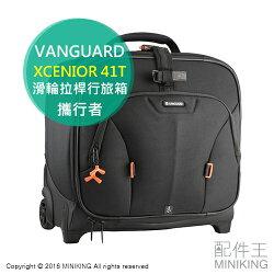 【配件王】出清特價 VANGUARD 精嘉 XCENIOR 41T 攜行者 滑輪拉桿行旅箱 相機包 10吋筆電 2機6鏡