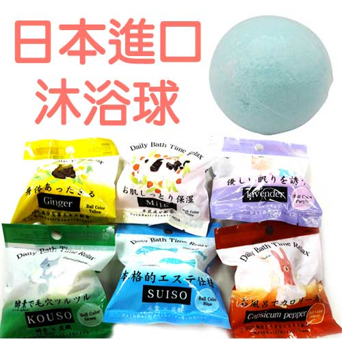 E款【日本進口】 日本超人氣 沐浴球系列 生薑成份添加 薑香 沐浴球 泡澡劑 入浴球 泡澡球 - 219870