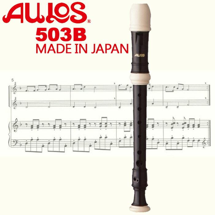 【非凡樂器】AULOS 高音直笛NO.503B 學校直笛團選用/日本原裝進口