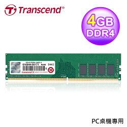 【Transcend 創見】4GB DDR4 2400(JetRam) 桌上型記憶體【三井3C】