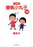 櫻桃小丸子漫畫書推薦到櫻桃小丸子13就在樂天書城推薦櫻桃小丸子漫畫書