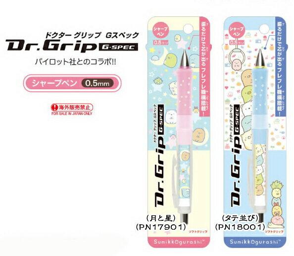 PILOT百樂Dr.Grip角落生物健握自動鉛筆20185月限定款0.5mm