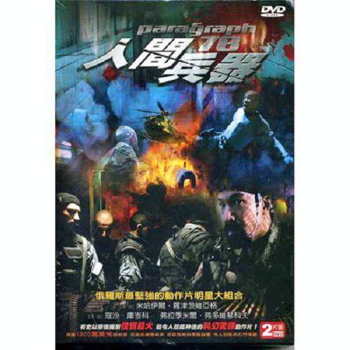 人間兵器DVD