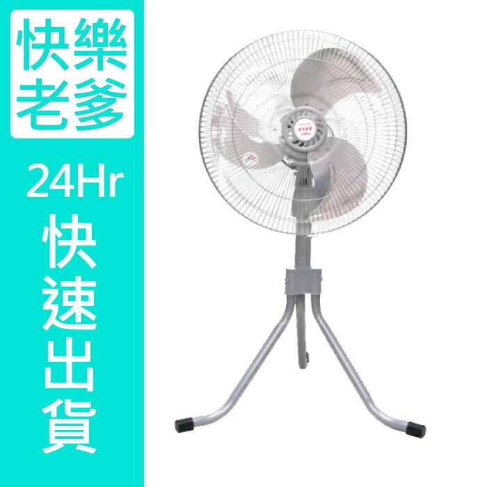 【華冠】MIT台灣製造18吋鋁葉升降立扇/工業扇/電風扇FT-186