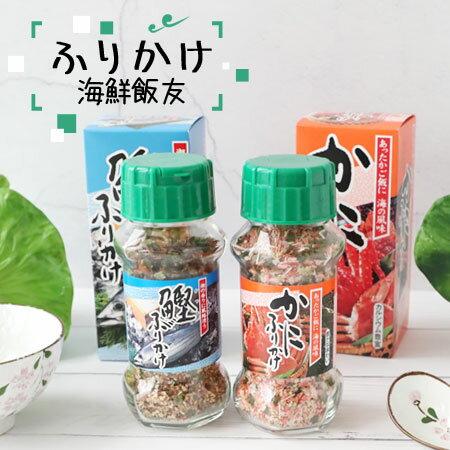 日本Minari海鮮飯友海鮮拌飯料拌飯料拌飯調味料香鬆飯友蟹味鰹魚【N103048】