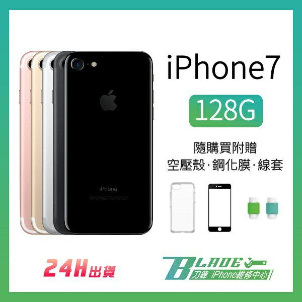 免運 當天出貨 Apple iPhone 7 128G 4.7吋 全配 9.9成新 蘋果 完美 翻新機【刀鋒】