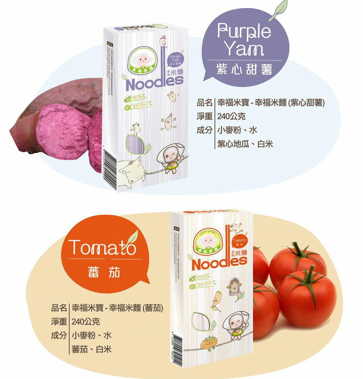 幸福米寶 10m+ 幸福米麵 (南瓜) 240g 副食品  /  離乳食 6